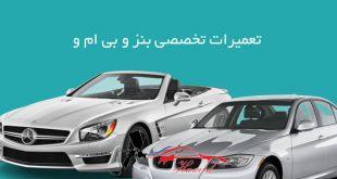 صافکاری نقاشی خودرو خارجی